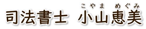 司法書士 小山恵美(こやまめぐみ)